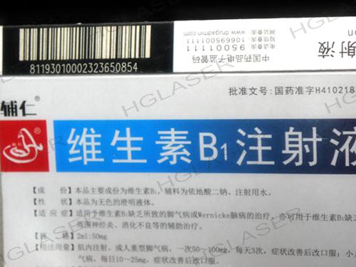 Medicine Package Laser Marking 5