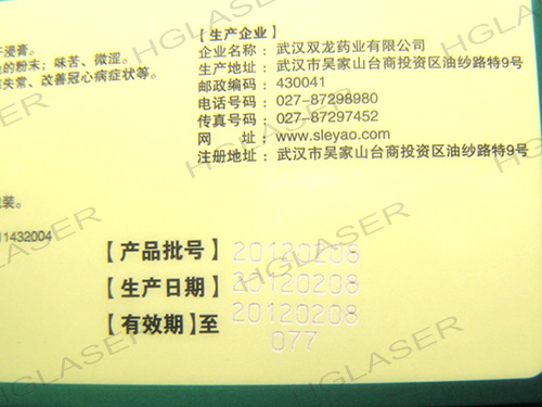 Medicine Package Laser Marking 6