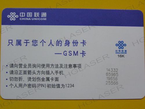 Unicom Phone Card Laser Marking